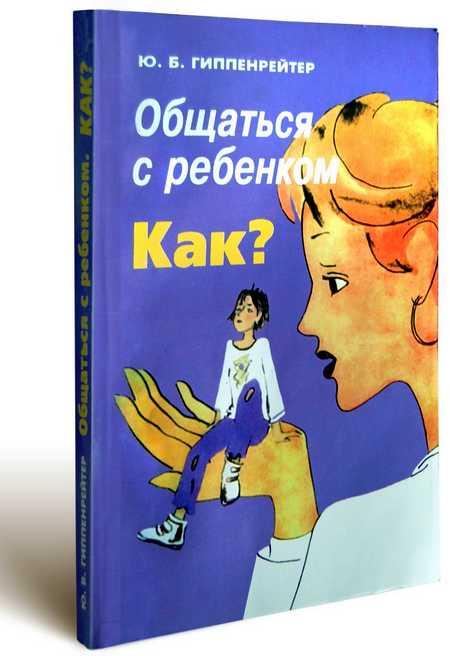 Самая лучшая книга Ю.Б. Гиппенрейтер «Общаться с ребёнком. Как?» книга Ю.Б. Гиппенрейтер