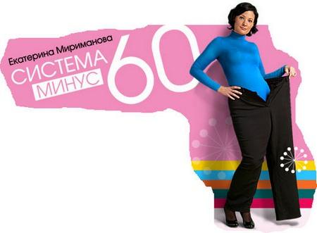 Новейшая диета «Минус 60» диета «Минус 60»