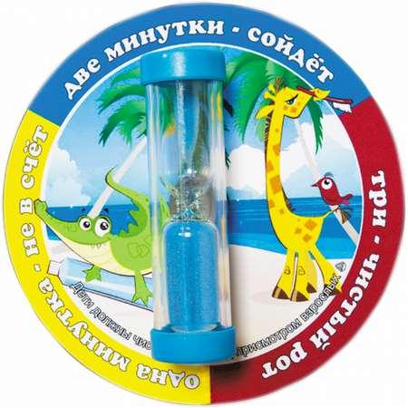 Песочные часы для чистки зубов как научить ребенка чистить зубы