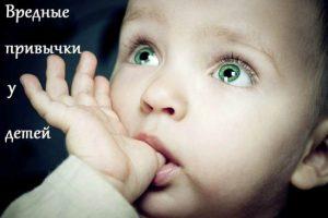 Детские вредные привычки