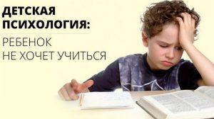 Ребенок не хочет учиться или как родители могут лишить мотивации